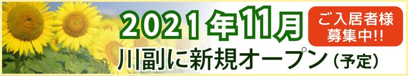 2021年11月 川副に新規オープン予定